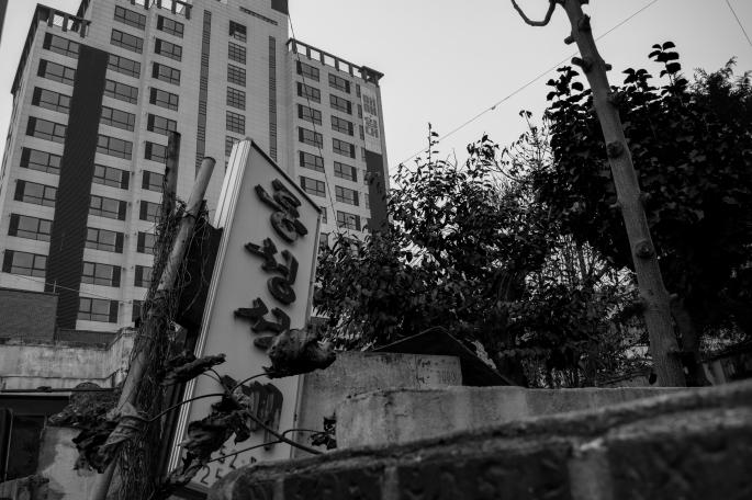 An old sign falls into ruin, Cheongju, South Korea